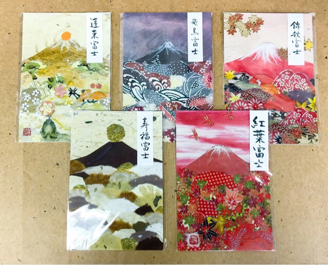 富士山 貼り絵 はがき