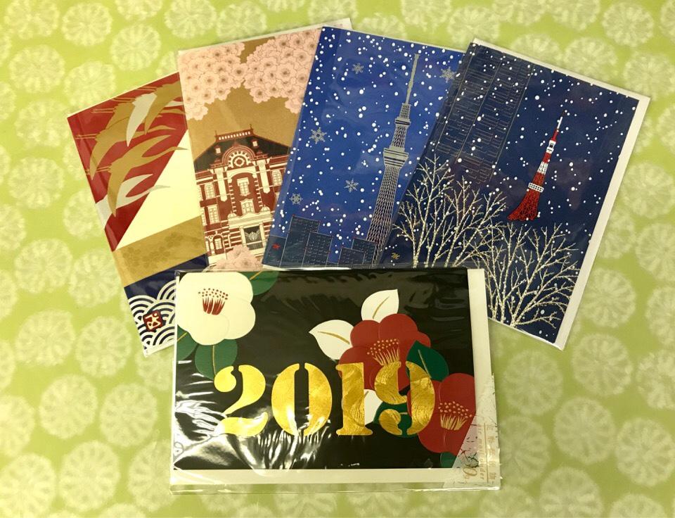 クリスマスカード 東京クリスマスカード