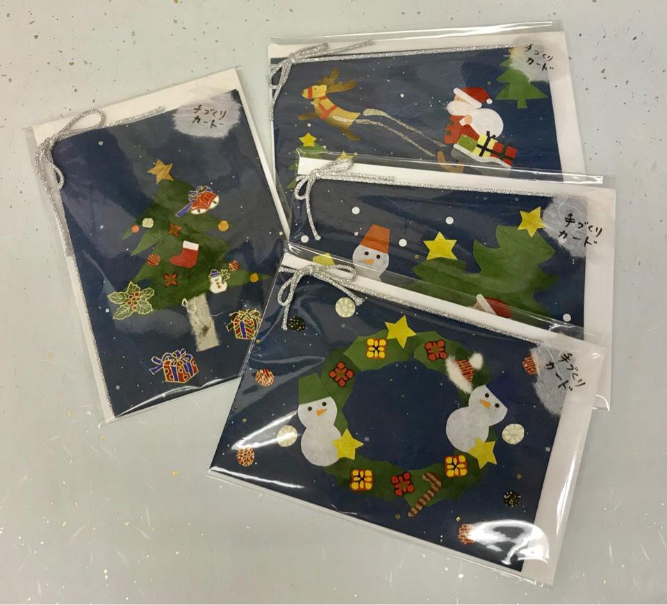 手作りクリスマスカード 和紙クリスマスカード