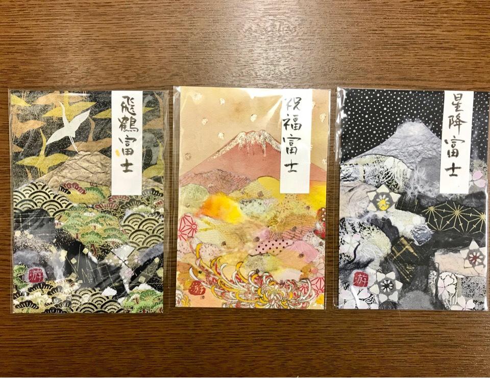 富士山貼り絵はがき