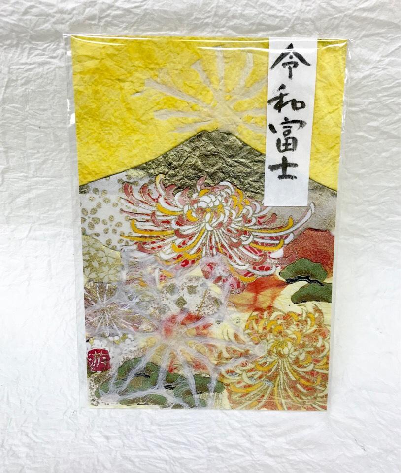 令和富士 富士山はがき